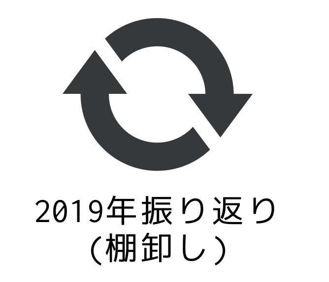 f:id:rasukarusan:20200102213104p:plain:w400