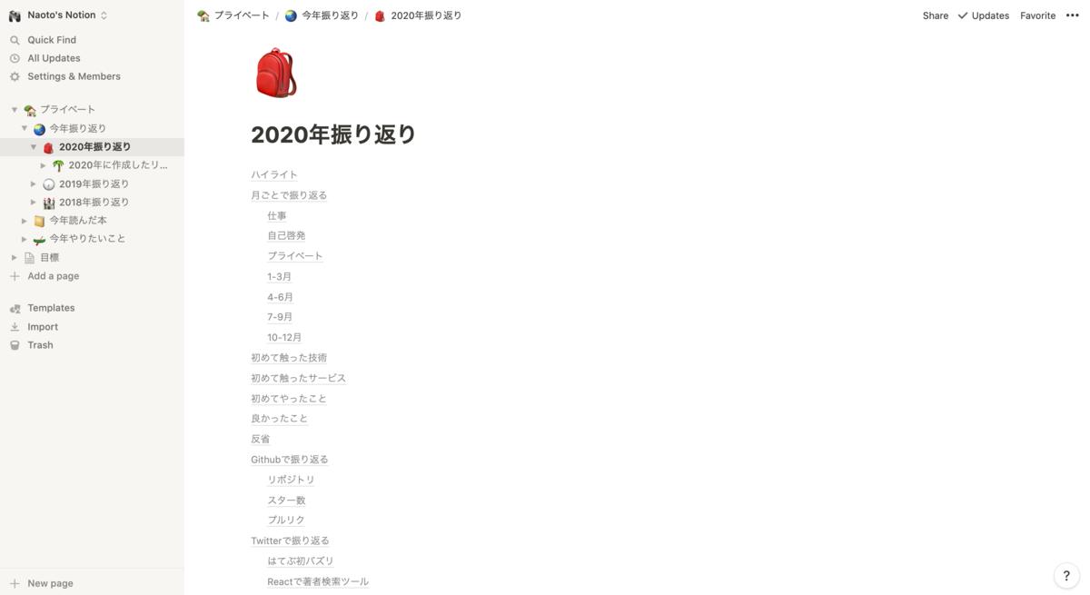 f:id:rasukarusan:20210107220229p:plain