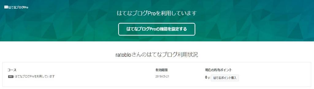 f:id:ratoblo:20170522231223j:plain