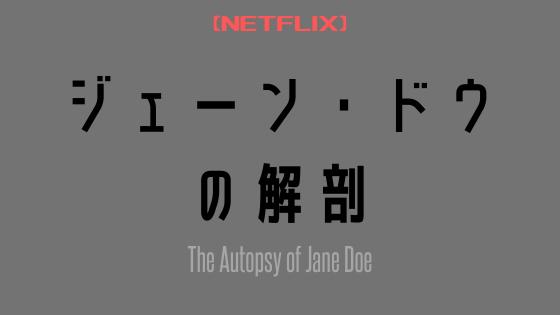 ジェーン:ドウの解剖のアイキャッチ画像