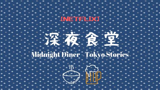 深夜食堂のアイキャッチ画像
