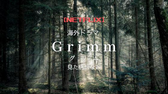 Grimmのアイキャッチ画像