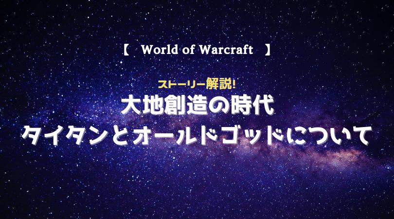 ワールドオブウォークラフトストーリー解説のアイキャッチ画像
