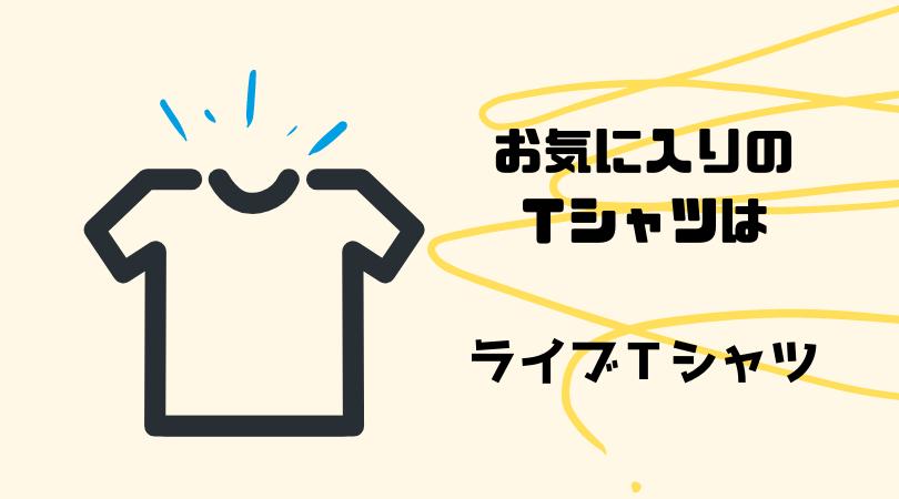 お気に入りのTシャツのアイキャッチ画像