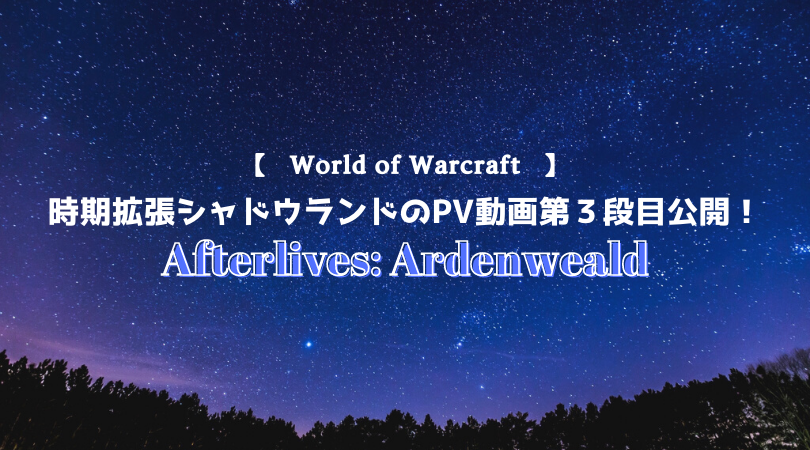 Afterlives: Ardenwealdの解説記事のアイキャッチ画像