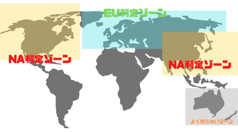 居住国とサーバーの関係を説明した画像