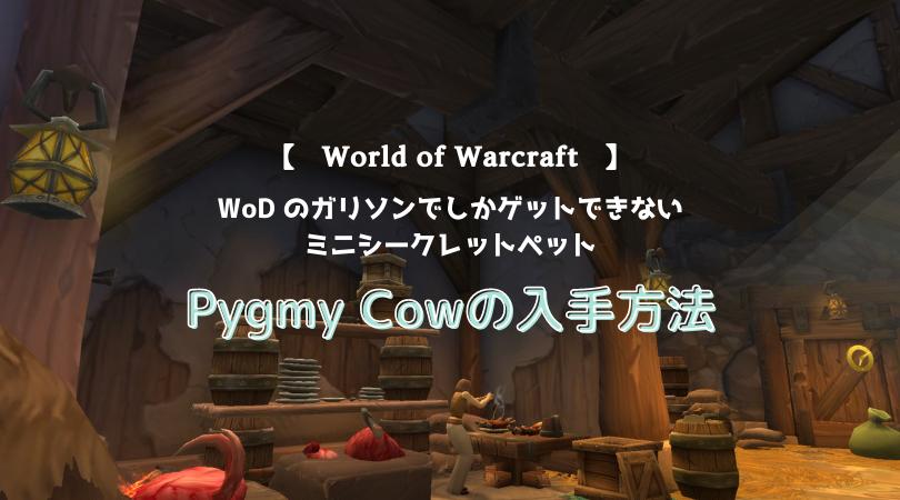 Pygmy Cowのアイキャッチ画像