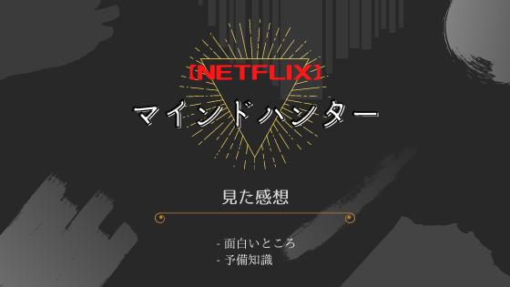 NETFLIXマインドハンターを見た感想の記事のアイキャッチ画像
