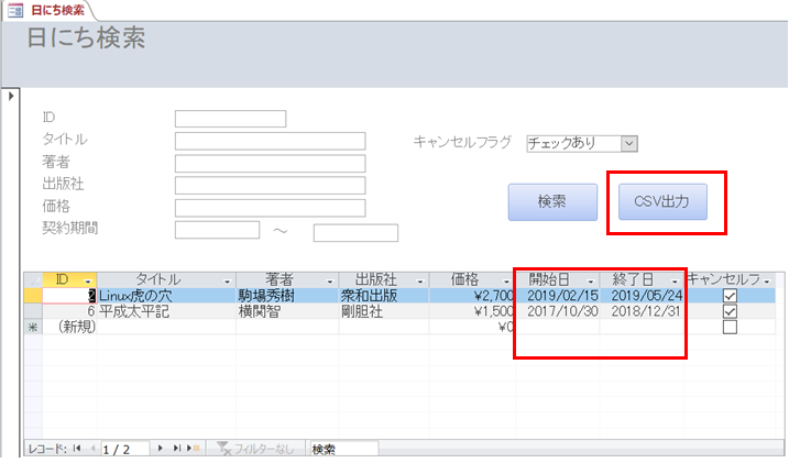 Csv エクスポート access