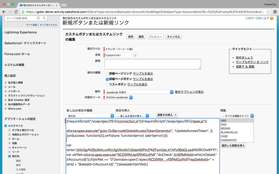 スマレポ!の帳票出力するコードの前にアクセストークンをリフレッシュするAPEXクラスの実行を追加