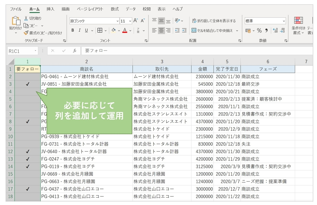 Excelで必要な列を追加して運用する
