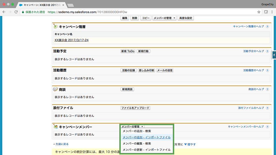 メンバーの追加 – インポートファイル