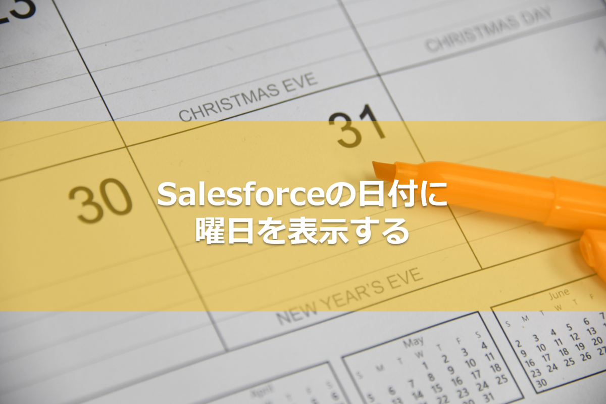 Salesforceの日付に曜日を表示する