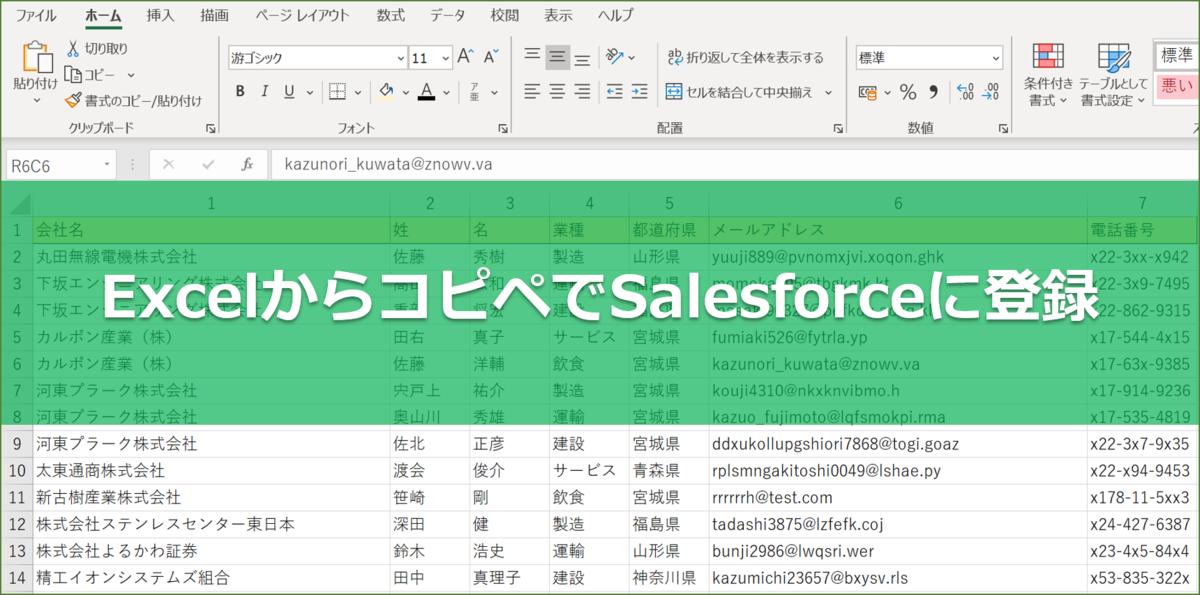 Excelからコピペでデータ登録