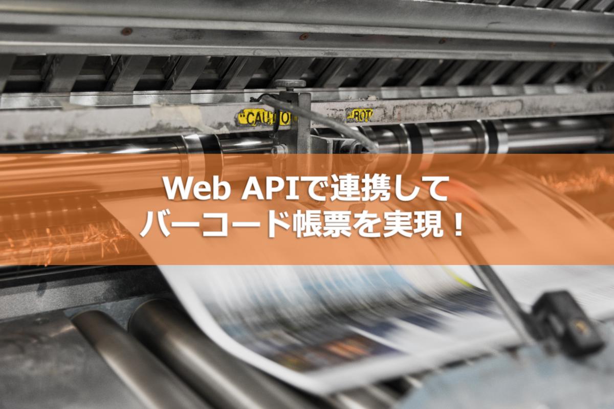 Web APIで連携して バーコード帳票を実現!
