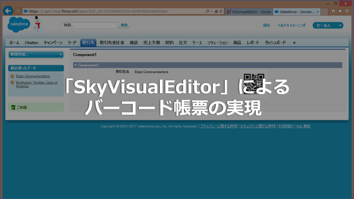 「SkyVisualEditor」によるバーコード帳票の実現