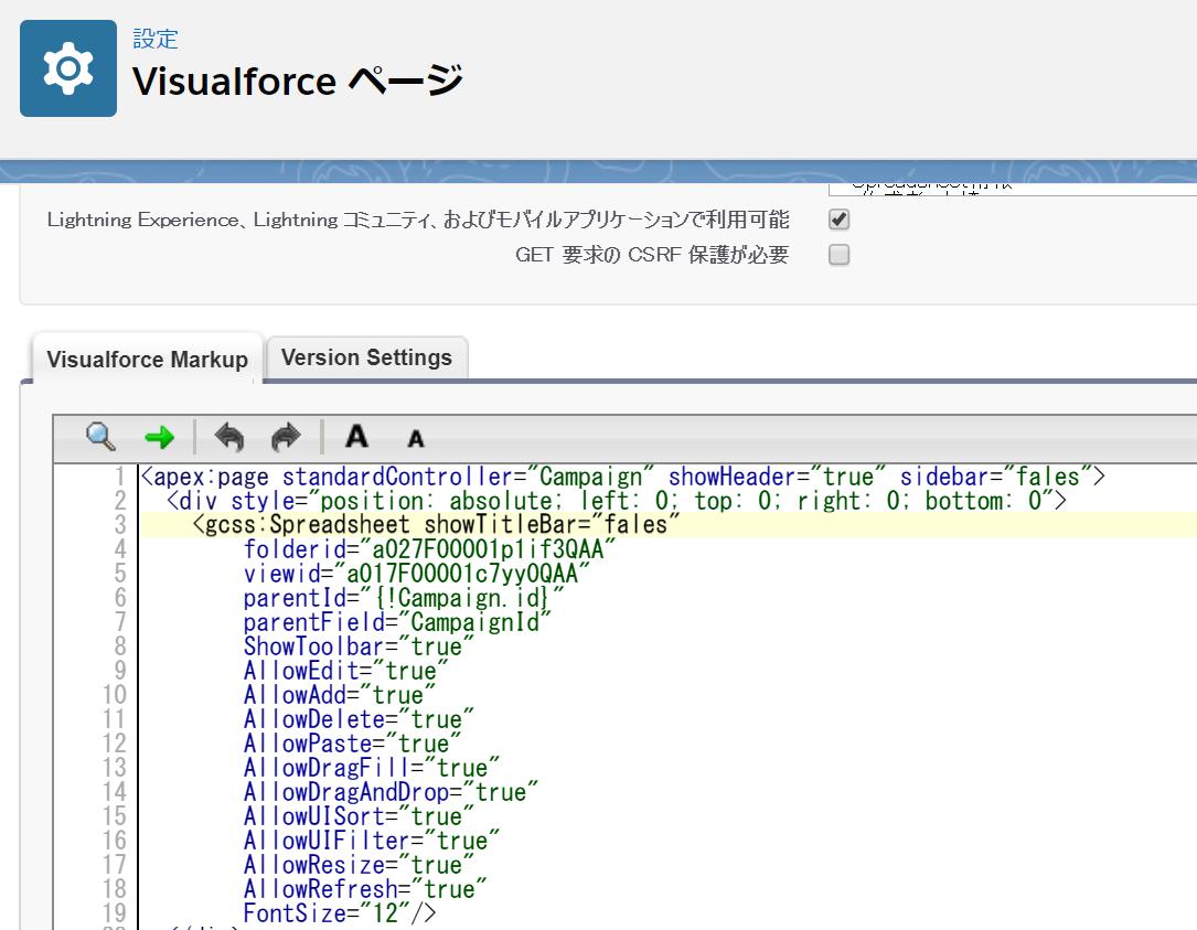 Visualforceページのコードの記述について