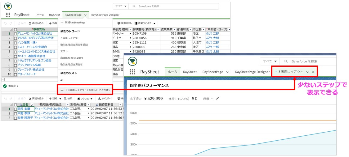 RaySheetPageを確認する