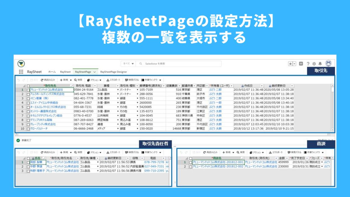 Salesforceの画面をノーコードでレイアウト設定 ―RaySheetPage Designerで複数の一覧を表示する方法―