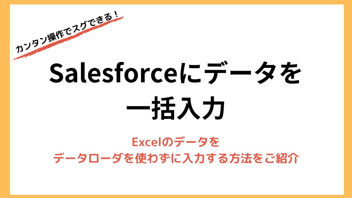 Salesforceに一括入力 コピー&ペーストでデータの一括登録