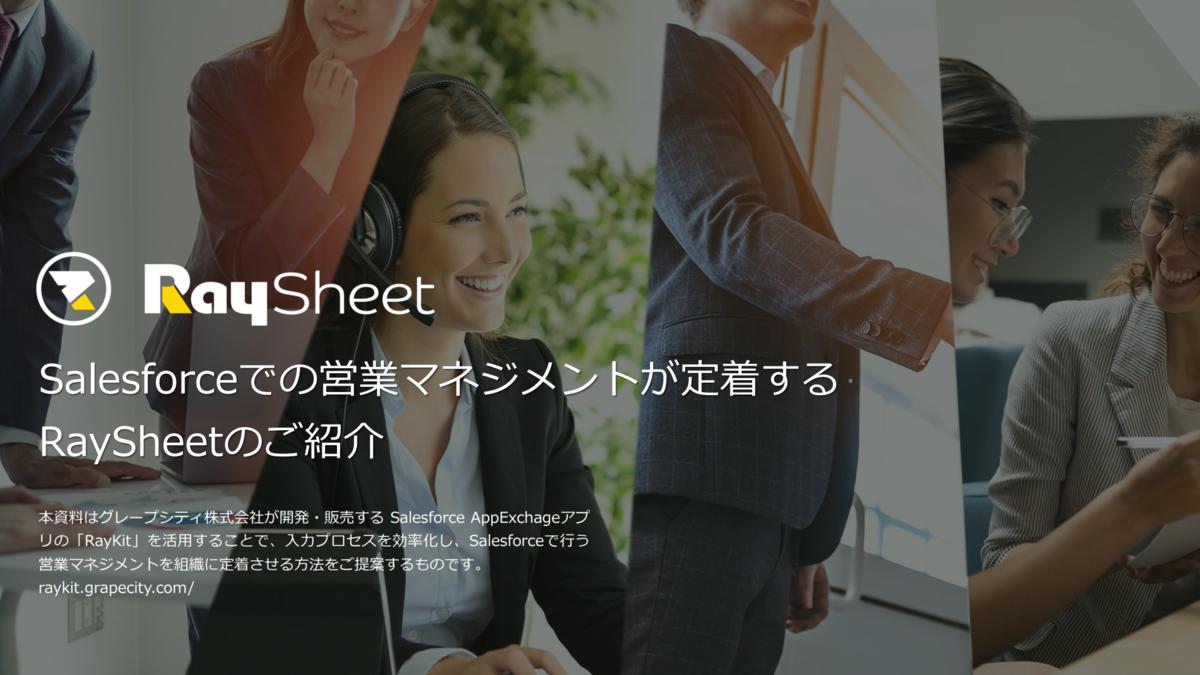「Salesforceでの営業マネジメントが定着するRaySheet」