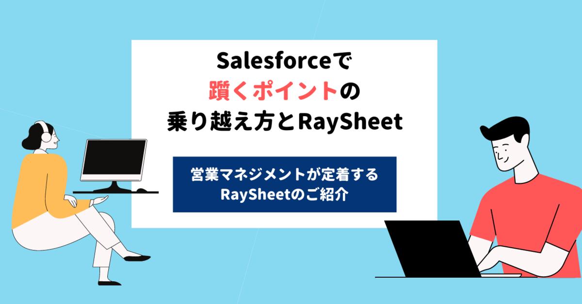 Salesforceでの営業マネジメントが定着するRaySheet
