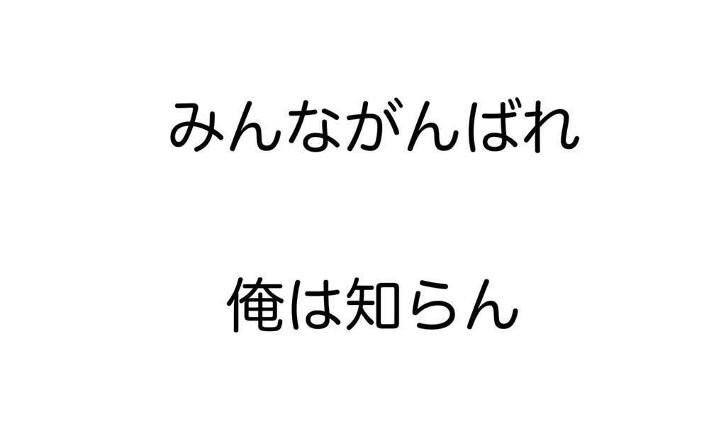 f:id:raye4483:20180726175345p:plain