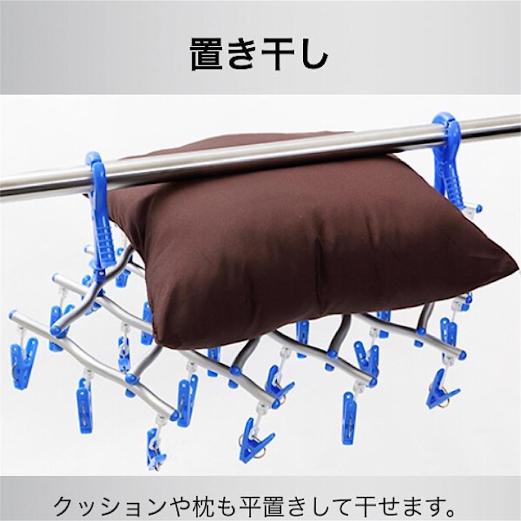 活用方法 枕干し クッション