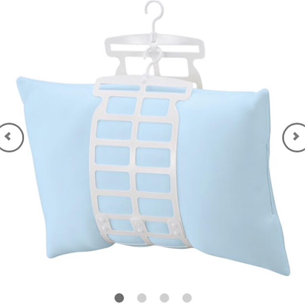 枕 干し方 ハンガー