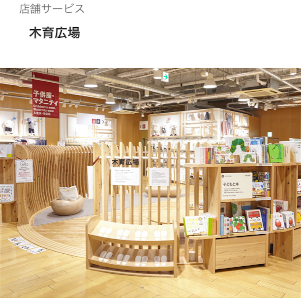 渋谷駅 赤ちゃん 遊び場