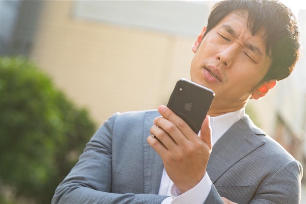 携帯をみて困っている人