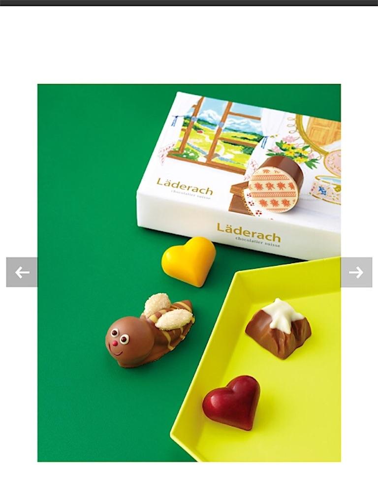 レダラッハ かわいいチョコレート スイスチョコ