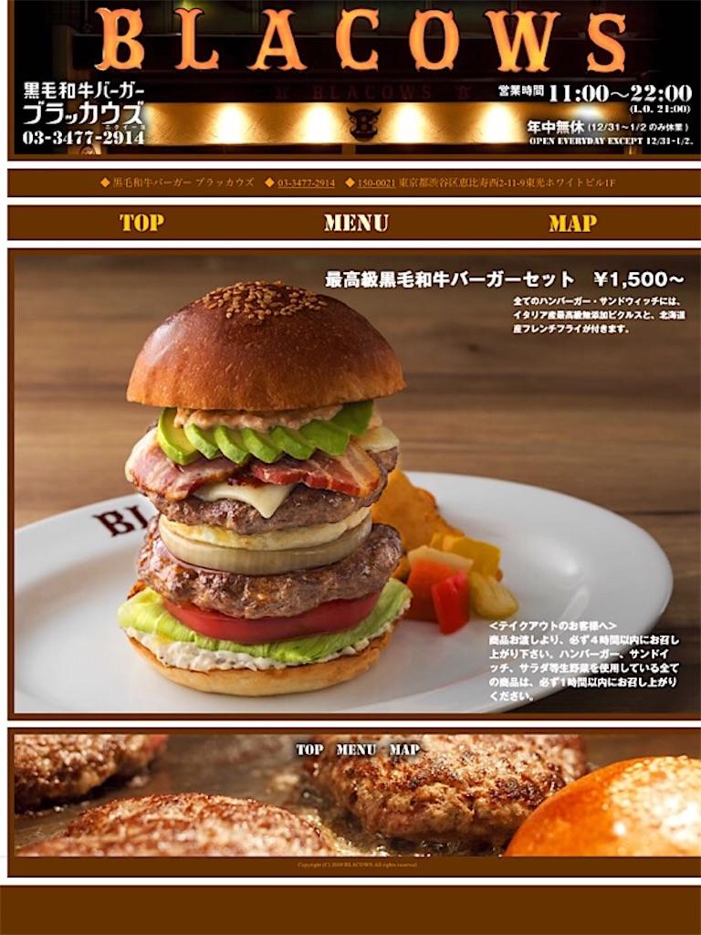 代官山 ハンバーガー BLACOWS