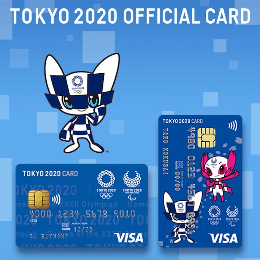 VISAカード 東京オリンピック