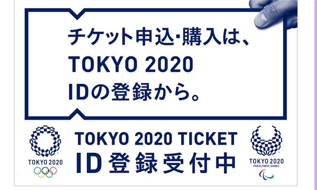 ID登録 チケット