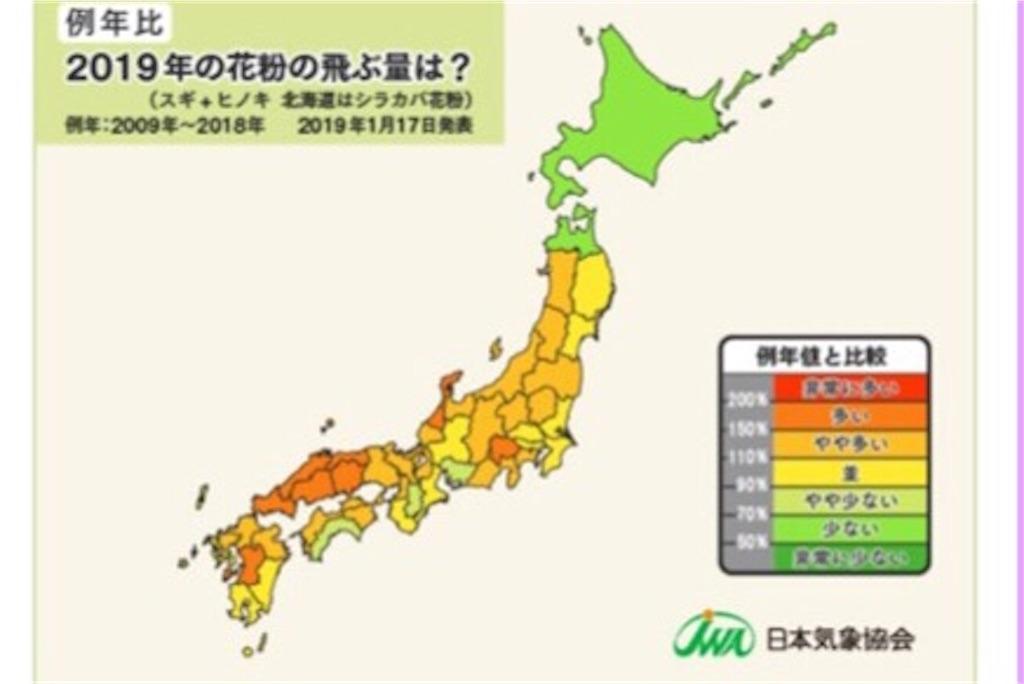 2019花粉予想 全国情報