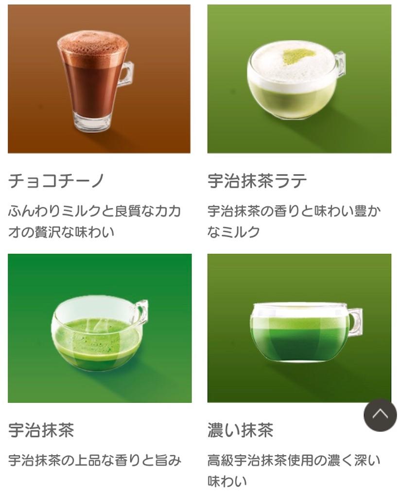 ドルチェグストでできるコーヒーの種類