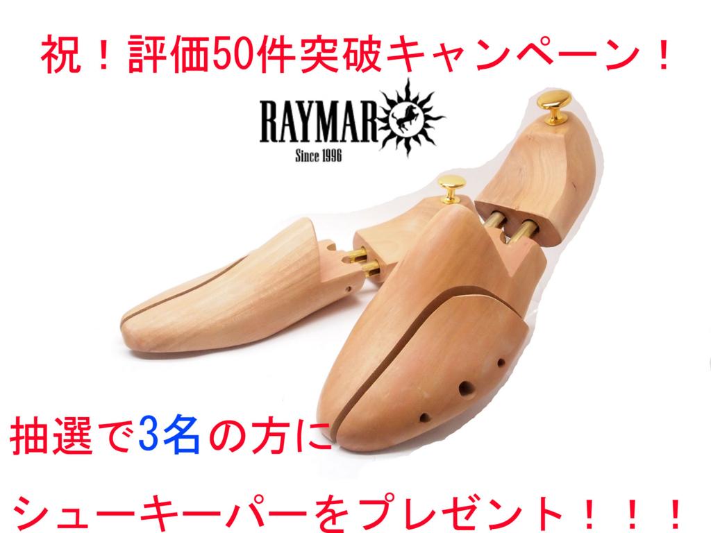 f:id:raymar-shoes:20161116122015j:plain