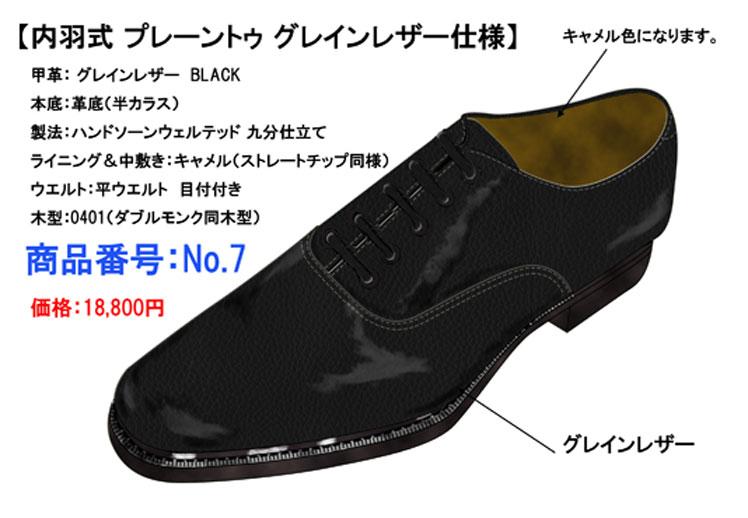 f:id:raymar-shoes:20171212171529j:plain