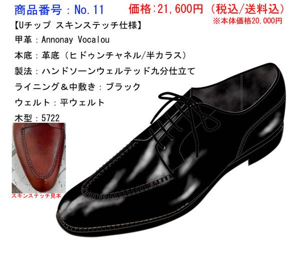f:id:raymar-shoes:20180420153243j:plain
