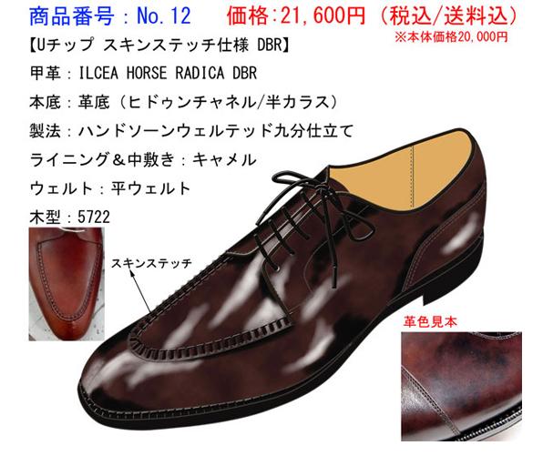f:id:raymar-shoes:20180420153735j:plain
