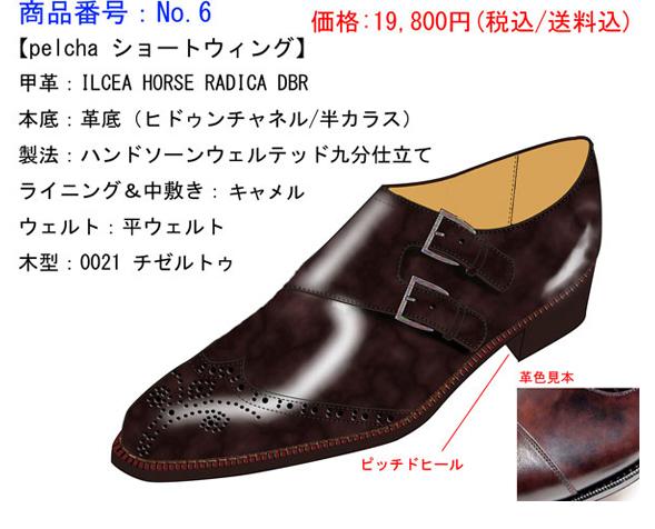 f:id:raymar-shoes:20180420154115j:plain