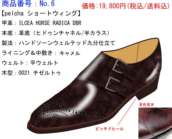f:id:raymar-shoes:20180508160543j:plain