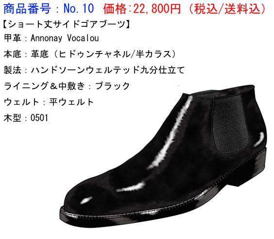 f:id:raymar-shoes:20180508160903j:plain