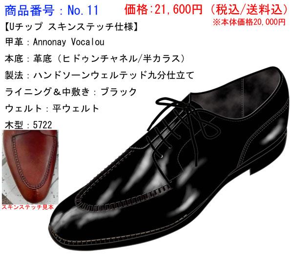 f:id:raymar-shoes:20180508162451j:plain