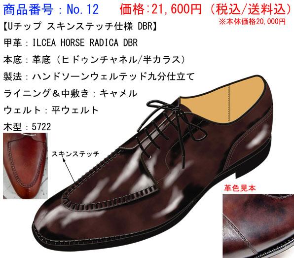 f:id:raymar-shoes:20180508163029j:plain