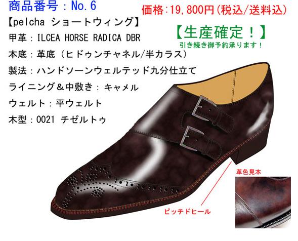 f:id:raymar-shoes:20180607224230j:plain