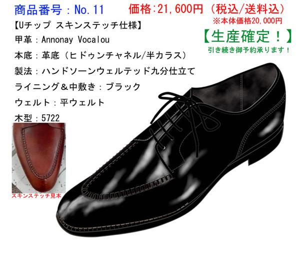 f:id:raymar-shoes:20180607224247j:plain