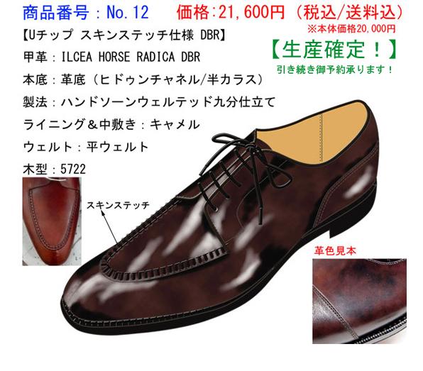 f:id:raymar-shoes:20180607224304j:plain