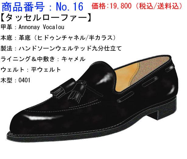 f:id:raymar-shoes:20180607224346j:plain